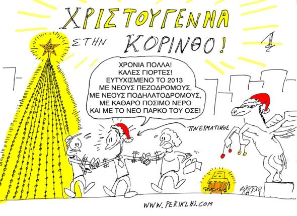 2012-23-DEK-PNEYMATIKOS-XRISTOUGENNA-2gxr