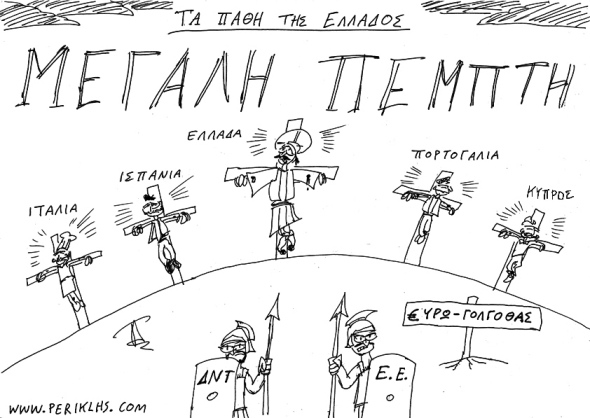 2013-1-MAI-MEGALH-PEMPTH-2m