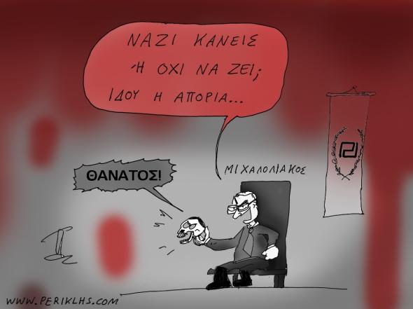 2013-20-SEP-NAZI-KANEIS-H-OXI-NAZI-2ΜX