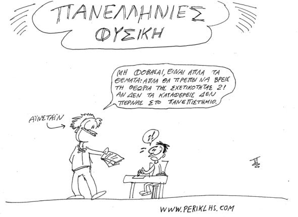 2013-22-MAI-PANELLHNIES-FYSIKH-2
