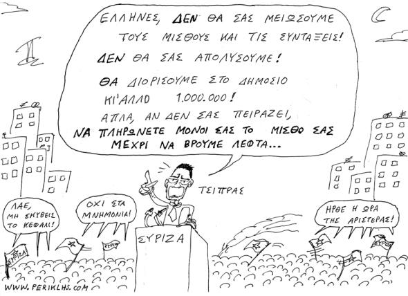2012-28-NOE-TSIPRAS-OMILIA