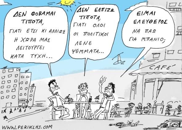 2014-24-MAI-DEN-ELPIZW-DEN-FOBAMAI-EIMAI-LEYTEROS