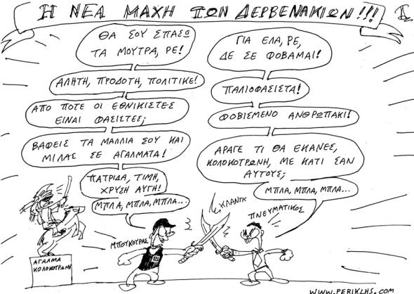 2012-26-IOYL-MPOUKOURAS-PNEYMATIKOS-2