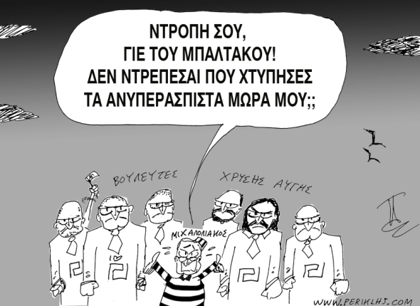 2014-3-APR-X.A-BALTAKOS