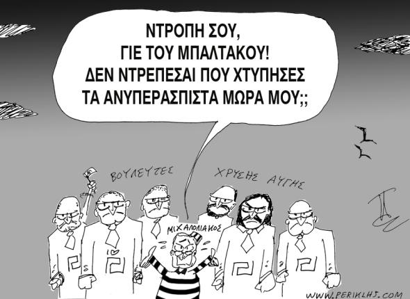 2014-3-APR-X.A-BALTAKOS