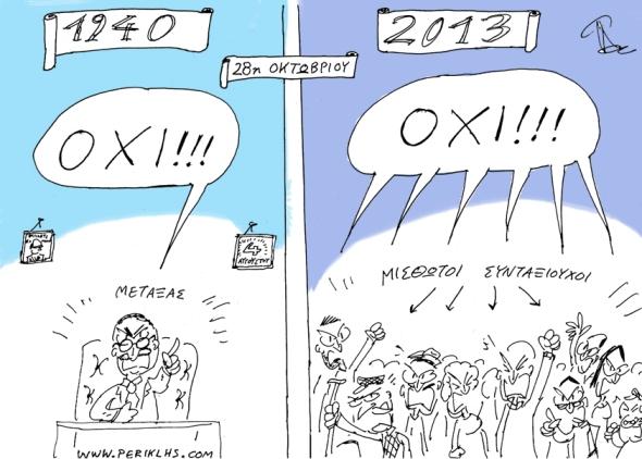 2012-27-OKT-OXI-2012-1940-2x