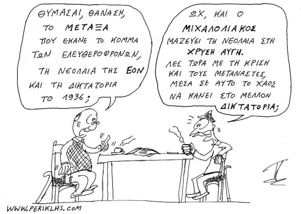 2013-28-FEB-METAXAS-MIXALOLIAKOS-2