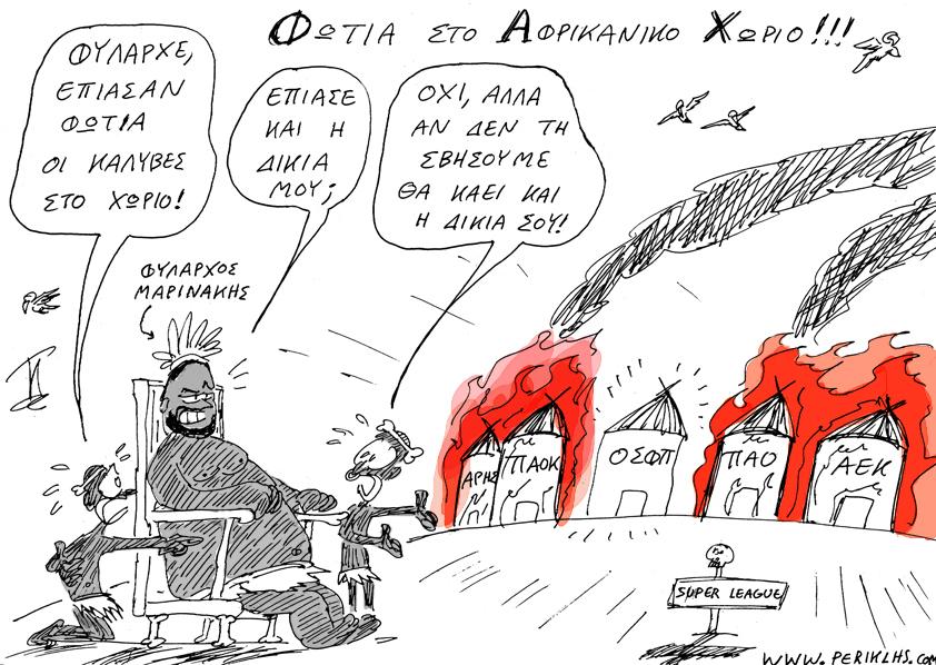 Αρης: 2012-26-NOE-FWTIA-AFRIKANIKO-XWRIO-2