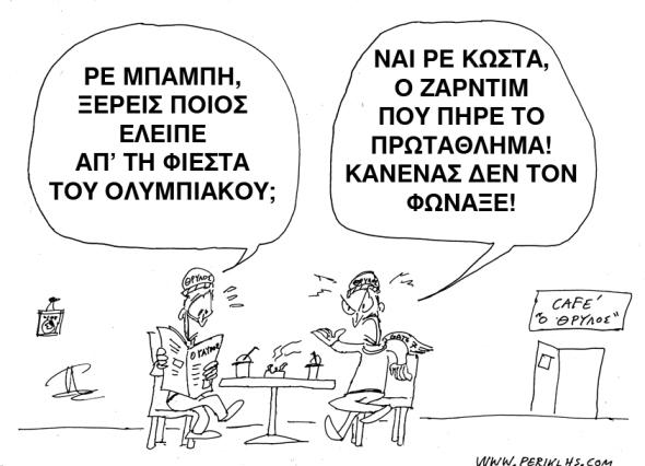 2013-21-APR-OLYMPIAKOS-FIESTA-2