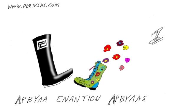 2012-10-DEK-ARVYLES-xr
