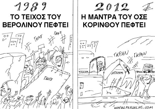 2012-16-DEK-MANTRA-OSE-KORINTHOU-2g