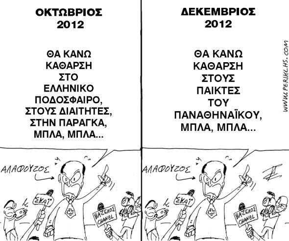 2012-18-DEK-ALAFOUZOS-KATHARSH