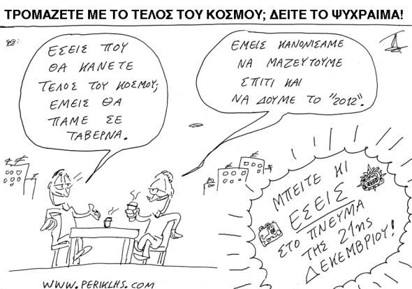 2012-20-DEK-21-DEKEMBRIOU-PNEYMA-2g