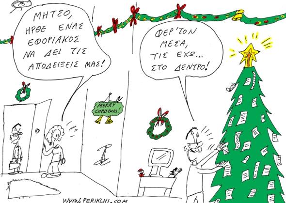 2012-25-DEK-XRISTOUGENNA-APODEIXEIS-2