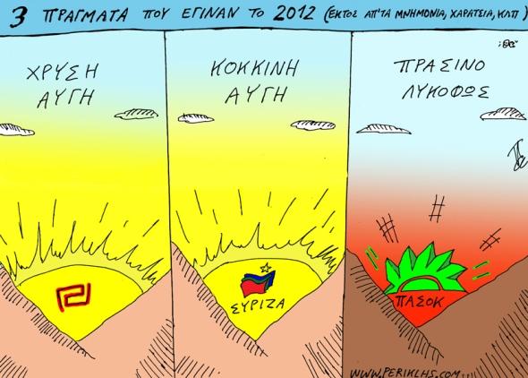 2012-30-DEK-TI-EGINE-TO-2012-2xr