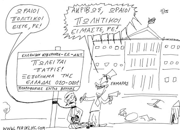 2012-30-NOE-POLITIKOI-PWLHTIKOI-2