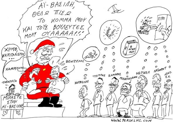 2012-31-DEK-AI-BASILHS-POLITIKOI-2