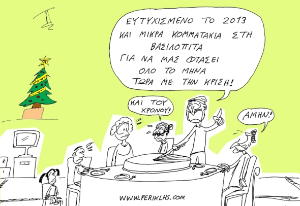 2012-31-DEK-BASILOPITA-MIKRA-KOMMATIA-2xr