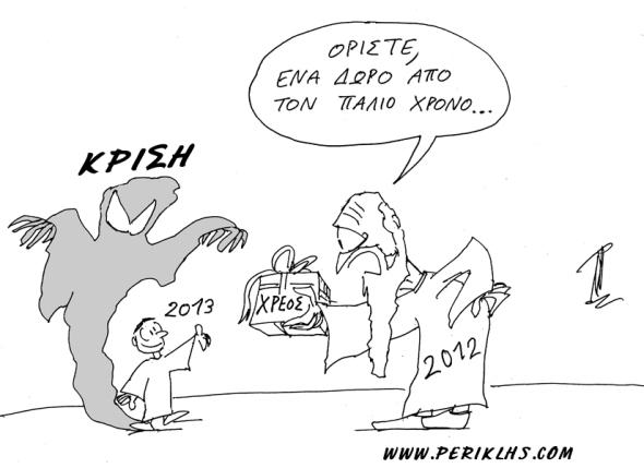 2012-31-DEK-PALIOS-NEOS-XRONOS