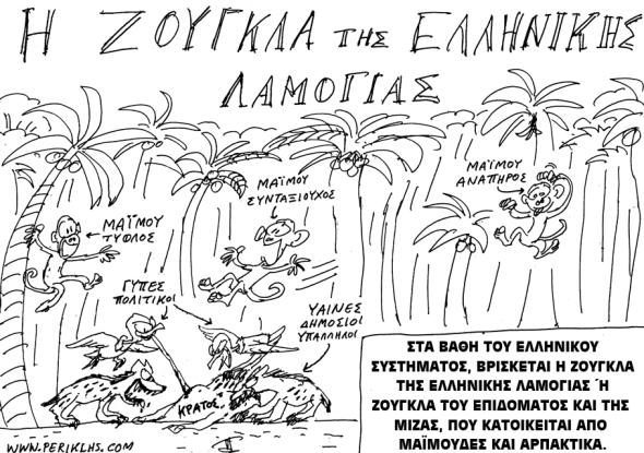 2012-28-IAN-ZOUGLA-LAMOGIAS-2