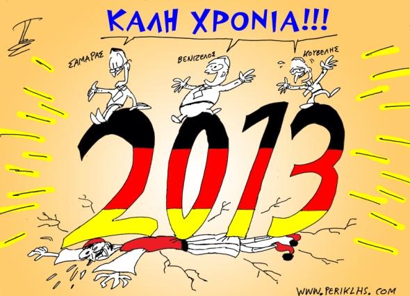 2013-1-IAN-KALH-XRONIA-2xr
