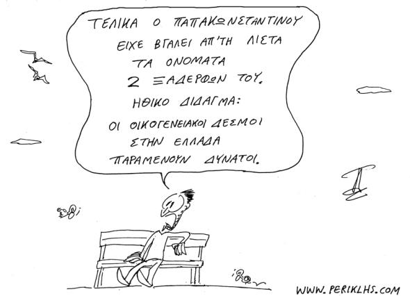 2013-1-IAN-PAPAKWNSTANTINOU-2