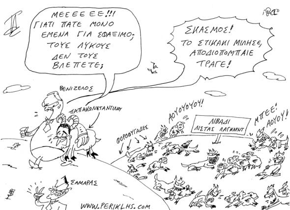 2013-11-IAN-PAPAKWNSTANTINOU-LISTA-TRAGOS-2