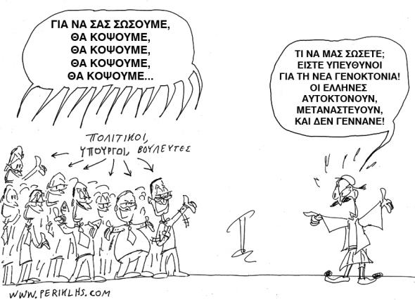 2013-12-FEB-AYTOKTONIES-THA-2