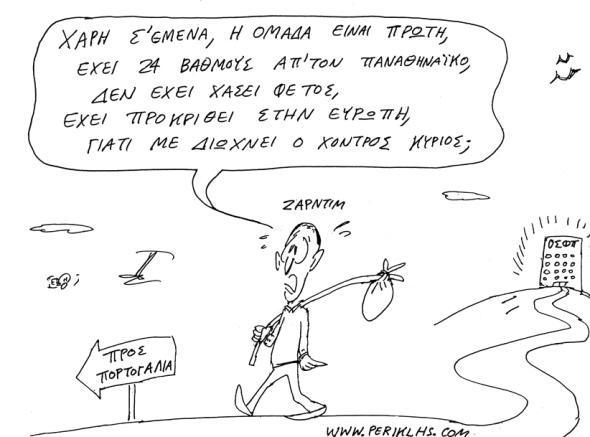 2013-19-IAN-ZARDIM-FEYGEI-2