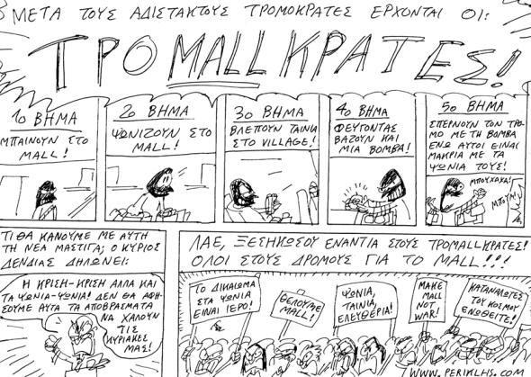 2013-21-IAN-TROMALLKRATES-2