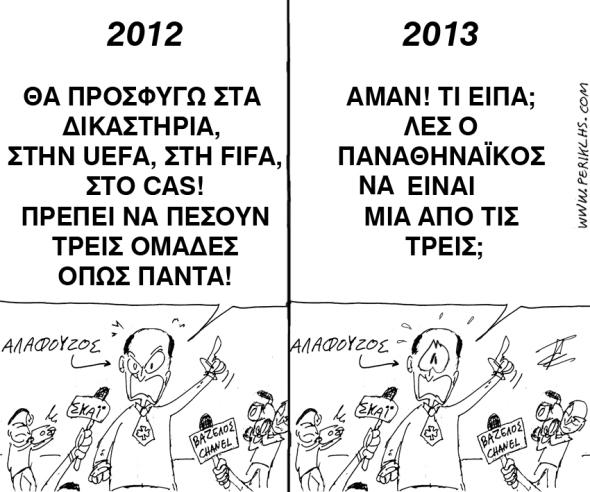 2013-22-IAN-ALAFOUZOS-TREIS-OMADES