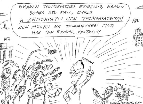 2013-27-IAN-DHMOKRATIA-DEN-TROMOKRATEITAI-2