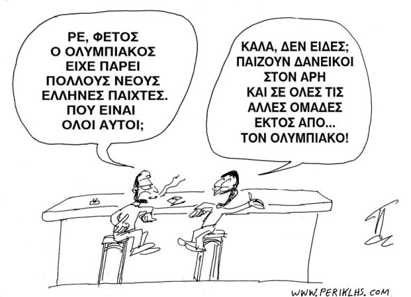 2013-28-IAN-OLYMPIAKOS-NEOI-PAIXTES-3