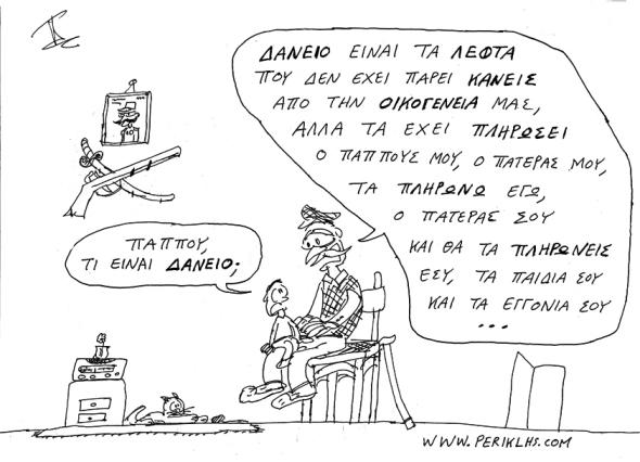 2013-28-IAN-TI-EINAI-DANEIO