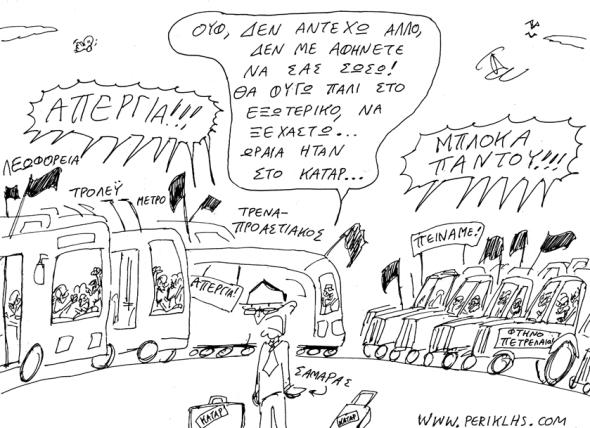 2013-31-IAN-SAMARAS-APERGIES-MPLOKA-2