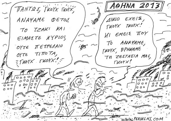 2013-9-IAN-ATHINA-AITHALOMIXLH-TZAKIA-2