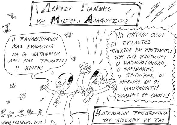 2013-9-IAN-DOKTOR-GIANNHS-MISTER-ALAFOUZOS-2