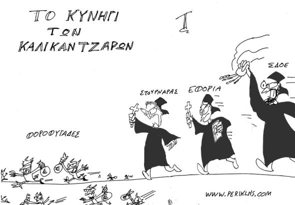 2014-6-IAN-KALIKANTZAROI-2