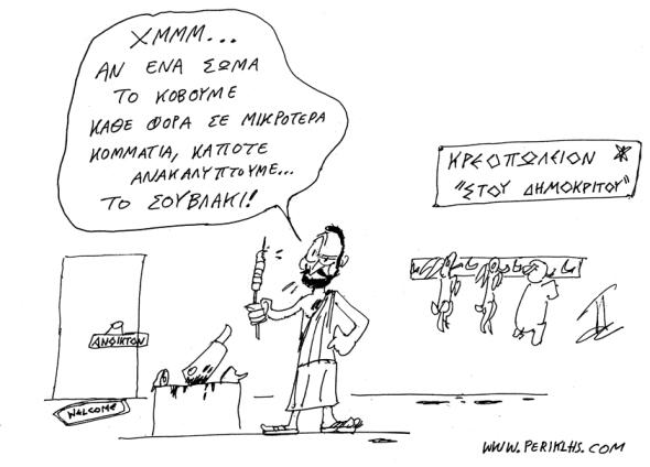 DHMOKRITOS-SOUBLAKI-2