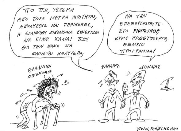 2013-12-FEB-SAMARAS-DENDIAS-PHOTOSHOP-2m