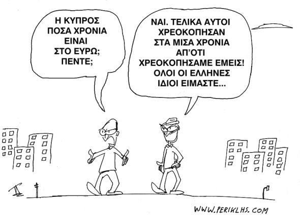 2013-18-IAN-KYPROS-EYRW-2m