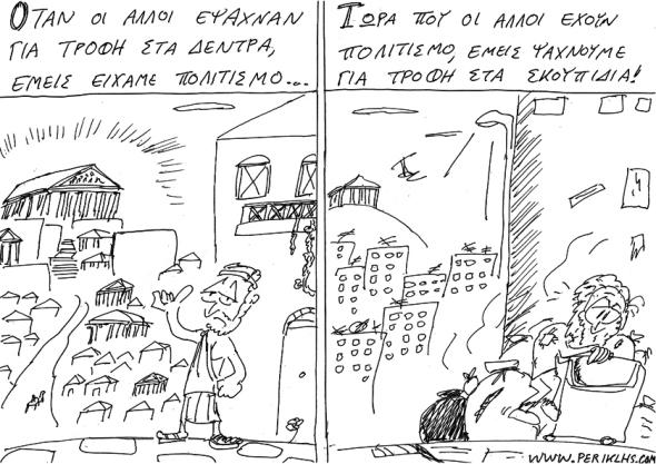 2013-19-FEB-ARXAIOI-ELLHNES-POLITISMOS-2m