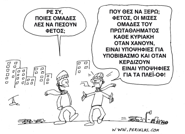 2013-25-FEB-OMADES-GIA-YPOBIBASMO-2m