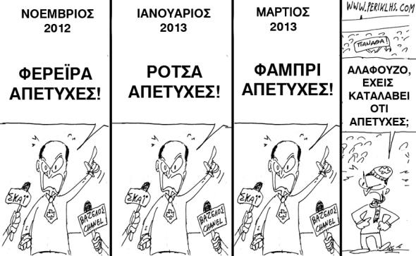 2013-31-MAR-ALAFOUZOS-TREIS-OMADES-2m