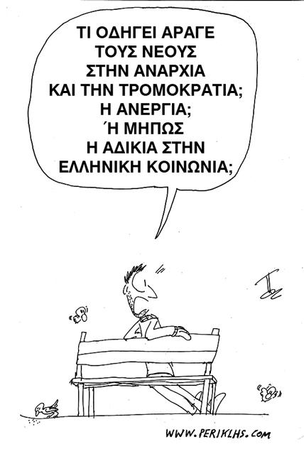 2013-5-FEB-TI-ODHGEI-STH-TROMOKRATIA-3