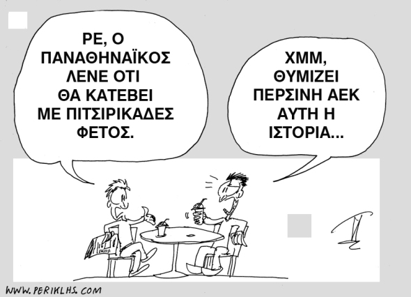 2013-13-IOYL-PANATHINAIKOS-PITSIRIKADES