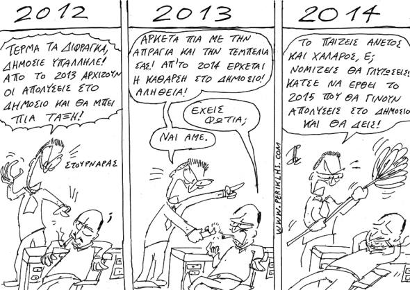 2013-13-MAR-STOURNARAS-DHMOSIO-2m