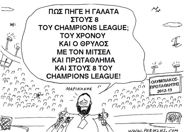 2013-14-MAR-MARINAKHS-OLYMPIAKOS-2
