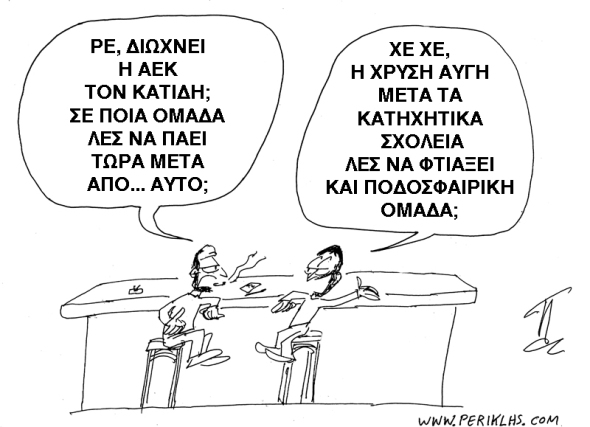 2013-17-MAR-KATIDHS-XRYSH-AYGH