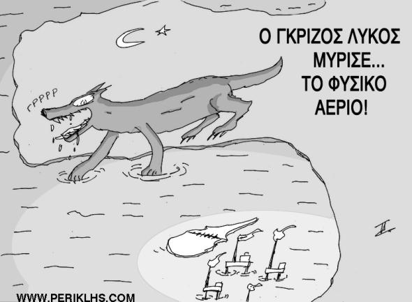 2013-21-MAR-GKRIZOS-LYKOS-FYSIKO-AERIO-2xr